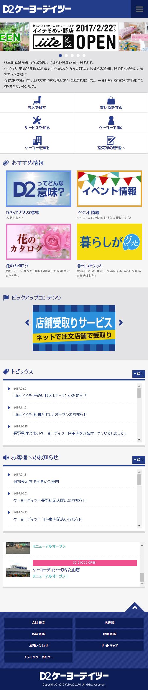 ケーヨーD2様スマートフォン画像
