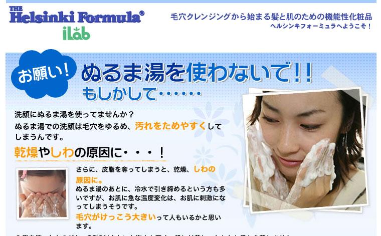 Formula B Soap
