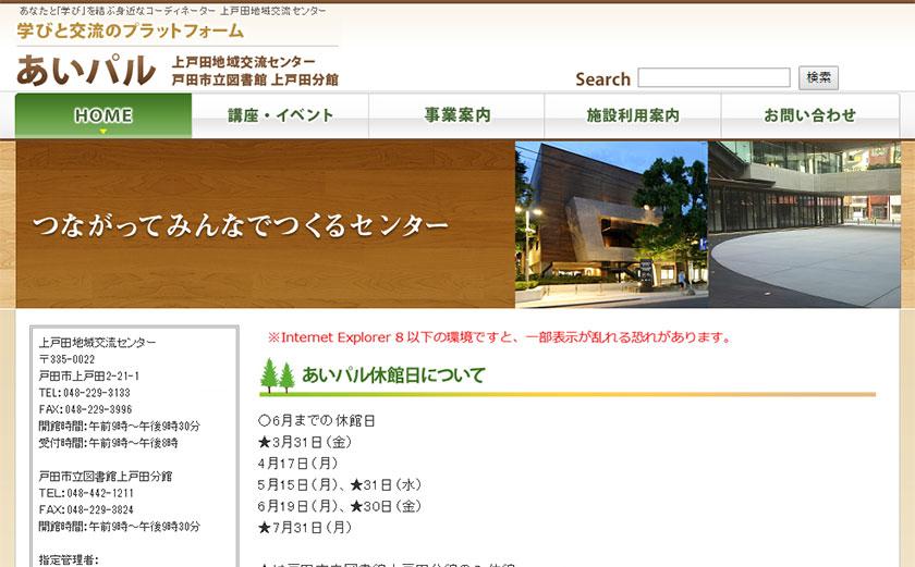 あいパル 上戸田地域交流センター
