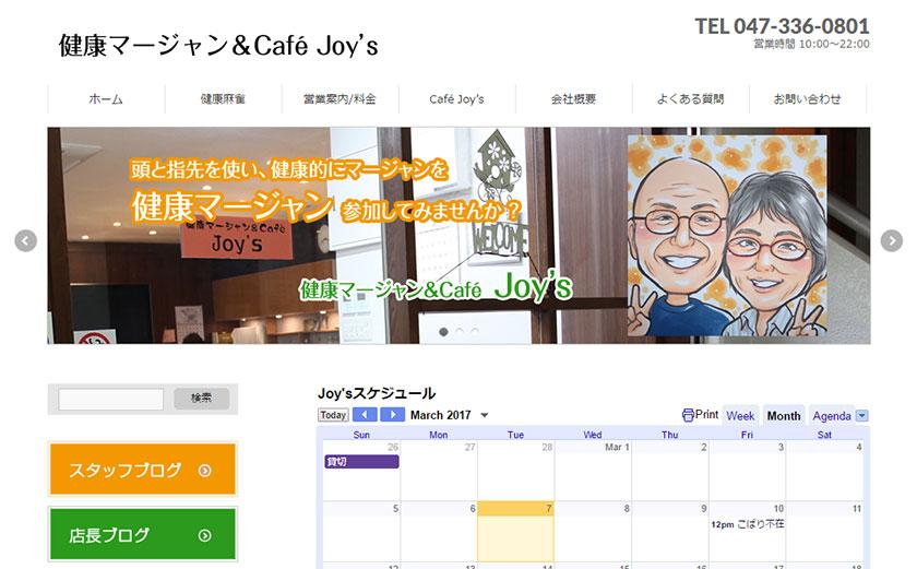 健康マージャン&café Joy's