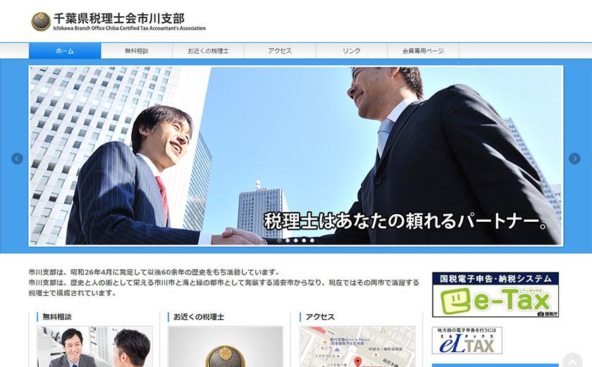 千葉県税理士会市川支部