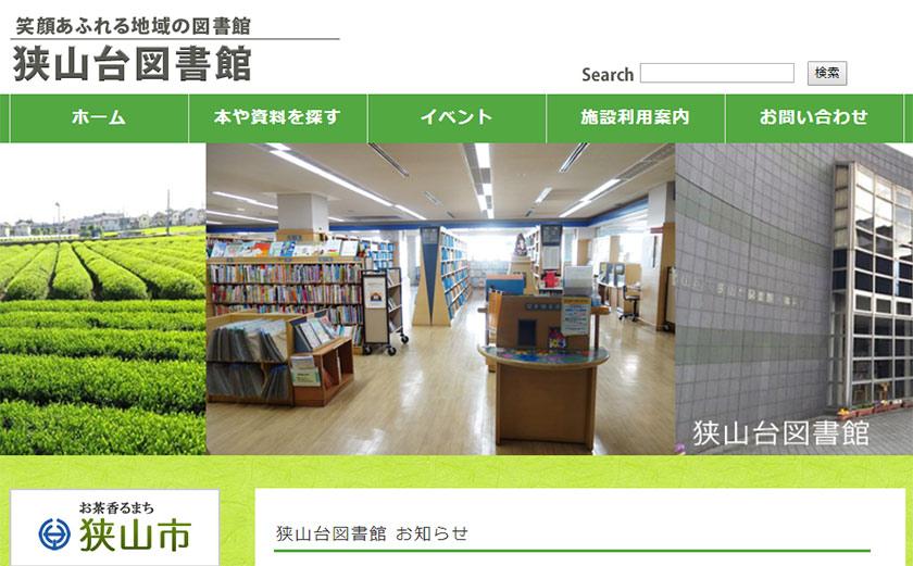狭山台図書館